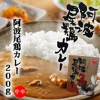 阿波尾鶏カレー 中辛 200g 徳島の地鶏の極上レトルトカレー レストランカレー レトルト食品 お土産 非常食 保存食 ギフト
