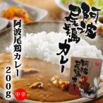 阿波尾鶏カレー 中辛 200gx5箱 徳島の地鶏の極上レトルトカレー レストランカレー レトルト食品 お土産 非常食 保存食 ギフト