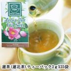 ベトナム 蓮茶 (蓮花茶・ハス茶) ティーバッグ 2gX25袋