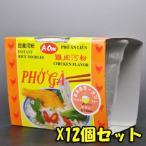 ベトナムフォー (カップ麺) チキン味60g 12個 (インスタント食品/グルテンフリー・保存食)