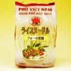 ベトナム フォー 200gX30袋 (4mm/グルテンフリーの麺、アレルギー対応食品 ベトナム料理)