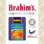 マレーシア ブラヒム フィッシュカレーソース 180g(
