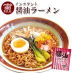ハラル認定 ノンフライ麺インスタントラーメン(醤油味) 国産  HALAL RAMEN