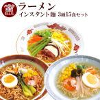 ハラル認定 ノンフライ麺インスタントラーメン 3種15食詰め合わせセット 国産  HALAL RAMEN
