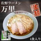 佐野ラーメン万里 4食 ご当地ラーメン ちぢれ平麺 醤油ラーメン 生麺