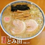 千葉 中華そば とみ田 3食 濃厚和風とんこつ醤油スープ 有名店 ご当地ラーメン 生麺 関東 銘店