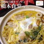 高知 須崎 鍋焼きラーメン 橋本食堂 4食 有名店 ご当地ラーメン