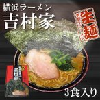 家系ラーメン 横浜ラーメン吉村家  3食入 横浜ご当地ラーメン(麺・スープ) お取り寄せ 常温保存
