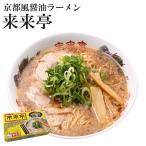有名店ラーメン 来来亭 2食入り 半生麺  京都風醤油の鶏ガラスープ 常温保存 アイランド食品
