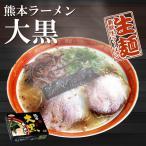 熊本ラーメン 大黒ラーメン 8食(2食入X4箱 )ご当地ラーメン 焦がしニンニク入り豚骨ラーメン