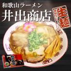 和歌山ラーメン井出商店 4食(2食入箱X2個) (豚骨醤油) 和歌山ご当地ラーメン 生麺 常温保存