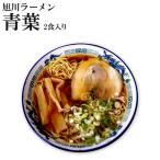 旭川ラーメン青葉  12食入(2食入X6箱)ちぢれ細麺、醤油ラーメン 生麺 北海道ラーメン