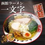 函館ラーメン 一文字 8食(2食入X4箱) 細麺、塩ラーメン ご当地ラーメン 生麺 北海道ラーメン