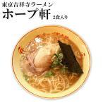 東京 有名店ラーメン ホープ軒、背油系スープの元祖!