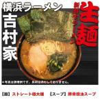 横浜ラーメン吉村家五人衆 家系ラーメン  4食 (2食入X2箱) ご当地ラーメン