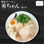 博多ラーメン 秀ちゃん 4食(2食入X2箱) 濃厚豚骨 超有名店ご当地ラーメン
