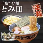 つけ麺 千葉・松戸 中華蕎麦 とみ田 6食(2食入X3個) 有名店 ご当地ラーメン