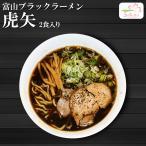 富山ブラック ラーメン 虎矢 2食入 (濃厚醤油) 有名店 ご当地ラーメン