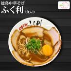 徳島ラーメン ふく利 中華そば 12食(2食入X6箱) ご当地ラーメン 生麺 四国 銘店