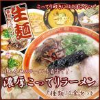 濃厚こってりラーメン7種類14食セット(桑名・大黒・井出商店・秀ちゃん・だるま・とみ田・あび)