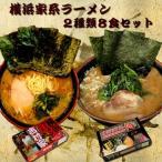 横浜ラーメン吉村家&横浜ラーメン侍 家系ラーメン 有名店ラーメン 2店舗8食セット