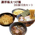 ご当地ラーメン つけ麺 濃厚極太 2種類12食セット(千葉 とみ田・埼玉 頑者)