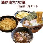 濃厚 極太 つけ麺 2店舗8食セット(千葉 とみ田・埼玉 頑者)ご当地ラーメンセット(麺・スープ)