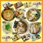 人気店ご当地ラーメン12食◆お歳暮 お中元ギフトにも