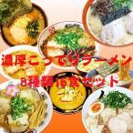 濃厚こってりラーメン8種類16食セット(桑名・大黒・井出商店・吉村家・秀ちゃん・だるま・とみ田・あび)