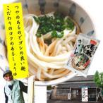 讃岐うどん 赤坂製麺所の醤油うどん 2食  (香川讃岐うどん)