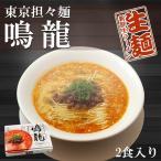 東京ラーメン 創作麺工房 鳴龍 担担麺 10食(2食入X5箱) ご当地ラーメン・タンタン麺(ミシュランガイド 1つ星)