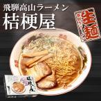 飛騨高山ラーメン 桔梗屋 (ききょうや) 8食(2食入X4箱)醤油ラーメン  ご当地ラーメン 生麺 常温保存