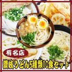 讃岐うどんセット 有名店5種類10食セット