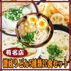 讃岐うどんセット 有名店5種類20食セット