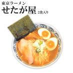 東京ラーメン せたが屋 2食 東京 有名店 ご当地ラーメンスープ 生麺 関東 銘店