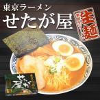 東京ラーメン せたが屋 4食(2食入X2箱) 東京 有名店 ご当地ラーメンスープ 生麺 関東 銘店
