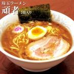 Yahoo!自然派ストア Sakura(つけめん つけ麺) 埼玉 頑者  つけ麺 2食 (有名店ラーメン) 生麺 関東 銘店