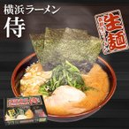 横浜ラーメン 侍 (さむらい) 2食 家系 有名店 ご当地ラーメンスープ 生麺 関東 銘店