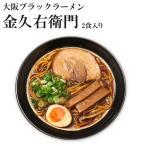 大阪 ブラックラーメン 金久右衛門 2食入 ご当地ラーメンスープ 半生麺