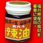 食べるラー油 (辣油) 6個 福井の宝・山海の幸(炭火焼肉一番星の具入りラー油)
