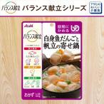 介護食 バランス献立 白身魚だんごと帆立の寄せ鍋100g 容易にかめる (区分1)