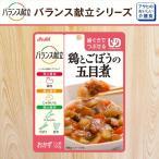 介護食 バランス献立 鶏とごぼうの五目煮100g 歯ぐきでつぶせる (区分2)