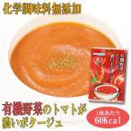 有機野菜のトマトが濃いポタージュ(2袋入り)
