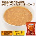 フリーズドライ 無添加 淡路島玉ねぎを4時間炒めてつくったオニオンスープ 10食入 コスモス食品