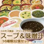 コスモス食品 フリーズドライ 無添加のおいしさの味噌汁&スープ 16種類32食セット みそしる みそ...