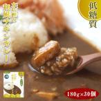 低糖質食品 本枯鰹の和風チキンレトルトカレー 180gX30個 兵庫県ご当地カレー 但馬すこやかどり 糖質制限
