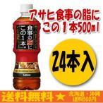 アサヒ 食事の脂にこの1本 (ウーロン茶とプーアール茶のブレンド茶) 500ml × 24本