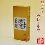 日本一辛い 黄金一味 仕込みの カレールウ(辛口)(無添加) 150g(約6皿分)