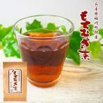 もち麦茶 ティーパック 140g(10gx14袋)X3袋 昔懐かしいもち麦茶 兵庫県福崎産