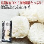 低糖質麺 乾燥しらたき (乾燥糸こんにゃく麺、ゼン